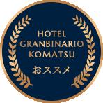 HOTEL GRANBINARIO KOMATSU おススメ